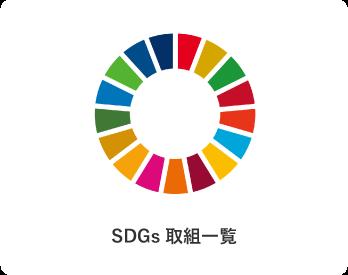 SDGs取組一覧
